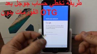 getlinkyoutube.com-تخطي حماية جوجل بعد الفورمات بدون الحاجه الى كيبل OTG