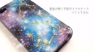 【宇宙塗り】星座が輝く宇宙のスマホケースつくってみた【UVレジン】
