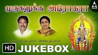Muruganukku Arogara - Songs Of Muruga - Tamil Devotional Songs