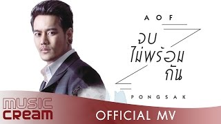 getlinkyoutube.com-จบไม่พร้อมกัน - AOF PONGSAK【OFFICIAL MV】