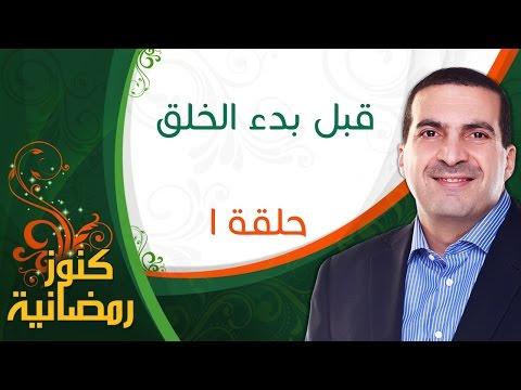 قبل بدء الخلق- كنوز 1- عمرو خالد