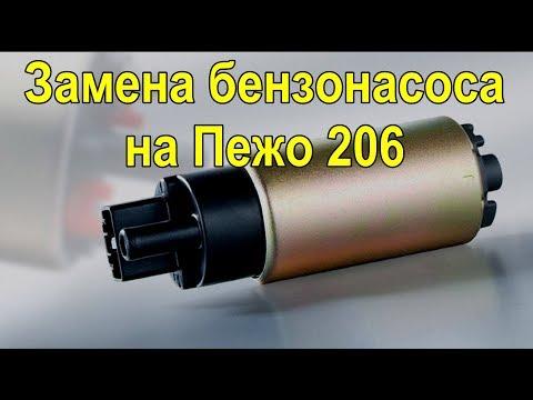 Замена бензонасоса на Пежо 206