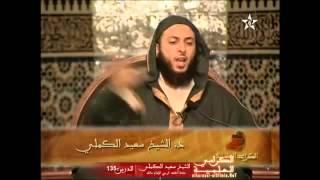 حـفـيـد الـفـاروق - الشيخ سعيد الكملي