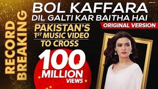 Bol Kafara Kya Hoga Complete Song Extended   BOL Entertainment   BOL Music   Album 1 width=