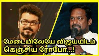 விஜயிடம் கெஞ்சிய ரோபோ சங்கர் எதற்கு தெரியுமா ? Vijay, Robo Shankar | Actor Vijay | Tamil news Live
