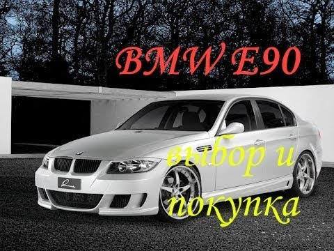 BMW 3 E90 САМЫЕ ЧАСТЫЕ ПОЛОМКИ!