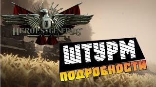 getlinkyoutube.com-Герои и генералы(Heroes and Generals) - Штурм и подробности