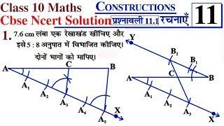 Ex 11.1: Q. No. 1. Ch 11 Construction (रचनाएँ) Class 10 Maths In Hindi Ncert Solution