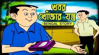Bengali Stories for Kids | খবর খোঁজার যন্ত্র | Bangla Cartoon | Rupkothar Golpo | Bangla Golpo