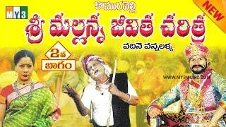 getlinkyoutube.com-Komaravelli Sri Mallanna Jeevtha Charithra - Vol 2 | Vadhine Vannelakka