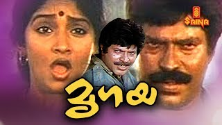 'Mrugaya' |  Full Malayalam Movie | Mammootty, Sunitha