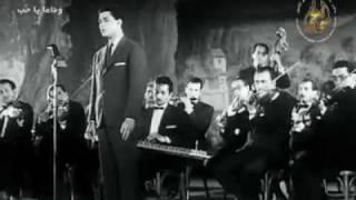 getlinkyoutube.com-محرم فؤاد 1960 - يا حبيبى قولى اخرة جرحى ايهBY Ahmed Eissa