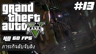 TGC | GTA V#13 :: ภาระกิจลับจับลิง