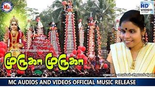 முருகா முருகா முருகா   Muruga Muruga Muruga   Hindu Devotional Songs Tamil   Vaikkom Vijayalakshmi