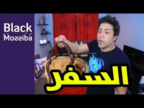 Black Moussiba - Ep 25 / بلاك موصيبة - السفر