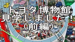 getlinkyoutube.com-トヨタ博物館に行ってきました!(前編) 休日シリーズ!Vol.21
