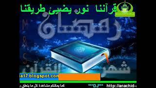 getlinkyoutube.com-قرآننا نور يضيئ طريقنا   حاسي بحبح الجلفة