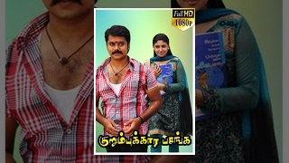 getlinkyoutube.com-Kurumbukara Pasanga (குறும்புகார பசங்க ) 2013 Tamil Full Movie - Sanjeev, Monica