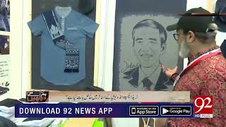 What is the speciality of stalls in the Trade Expo? | 24 Nov 2018 | 92NewsHD