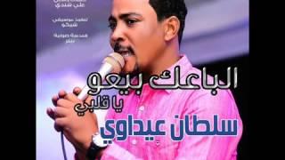 getlinkyoutube.com-جديد النجم سلطان عيداوي - الباعك بيعو يا قلبي