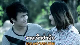 getlinkyoutube.com-ສັນຍາຈ້ຳປາແດກ ຮ້ອງໂດຍ: ຕົ້ນໄຜ່ ໃຈງາມ สันยาจ้ำปาแดก ต้นไผ่ ใจงาม San Yar Jam Pa Daek