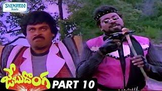 getlinkyoutube.com-Jebu Donga Telugu Full Movie HD | Chiranjeevi | Radha | Bhanupriya | Part 10 | Shemaroo Telugu