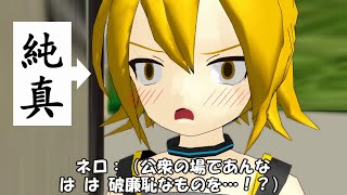【MMD Drama Festival 2】 Yellow Confusion  (English captions)