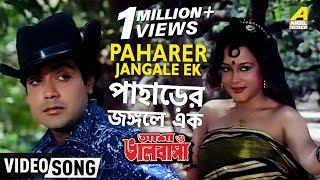 Paharer Jangale Ek | Asha O Bhalobasha | Bengali Movie Song | Asha Bhosle