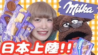 getlinkyoutube.com-【チョコ大量】Milkaチョコレート日本上陸★食べ比べパーティー!!【海外お菓子】Milka Chocolate Review