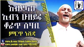 getlinkyoutube.com-Abdallah Ibn Huzaifa Korath Sehabi - Mohammed Awel Salah - Best Amharic Neshida