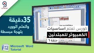 getlinkyoutube.com-تعليم برنامج الكتابة على الوورد Word - في 35 دقيقة - من الصفر حتى الاحتراف بلهجة مبسطة - 6