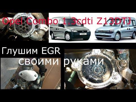 Как заглушить клапан ЕГР своими руками Opel 1 3 cdti.