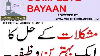 getlinkyoutube.com-Mushkilaat Kay Hal Ka Ek Behtreen Wazeefa - Mufti Tariq Masood