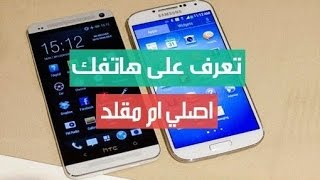getlinkyoutube.com-كيف أعرف ان كان هاتفي الذكي أصلي أم مقلد أو معاد التصنيع ؟