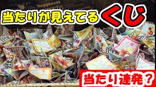 getlinkyoutube.com-【当たり連発!!クレーンゲーム】 UFOキャッチャー111 【Claw crane】