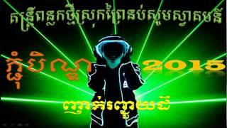 getlinkyoutube.com-DJ Sina Remix khmer 2016 សម្រាប់រាំលេងកំសាន្ដឱកាសបុណ្យភ្ជុំបិណ្ឌ ២០១៥