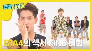 getlinkyoutube.com-주간아이돌 - 159회 B1A4 섹시왕/ Weekly idol B1A4 sexy King