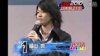 getlinkyoutube.com-2010 人気男性声優ランキング
