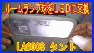 getlinkyoutube.com-ダイハツ・タント ルームランプLED交換 LA600S