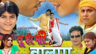 getlinkyoutube.com-Tu Hi Mor Balma (तू ही मोर बलमा)│Superhit New Full Bhojpuri Movie