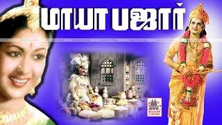 MayaBazar  மாயாபஜார் ஜெமினிகணேசன் N.T.R சாவித்திரி நடித்த மகாபாரதத்தில் இடம்பெற்றசுவாரஷ்யமானகதை