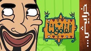#الفاموليا: الحلقة السابعة - مقضيها ازاي؟