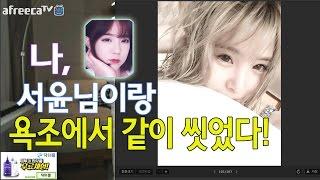 getlinkyoutube.com-이설]BJ서윤님과 같이 욕조에서 목욕했다 (첫날밤 비하인드)