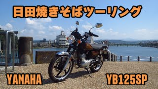 getlinkyoutube.com-YAMAHA YB125SP★日田焼きそばツーリング