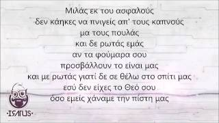Iratus - Είμαστε λίγοι (Αγαπώ βαθιά, μισώ βαθύτερα 2015) +lyrics