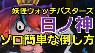 【妖怪ウォッチバスターズ攻略】日ノ神(ひのしん) 超簡単な倒し方ソロ