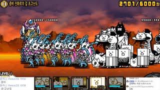 getlinkyoutube.com-[모바일게임] 냥코대전쟁 각성한 좀비의 습격 - (좀비 진화로의 길 고난도, 초고난도)