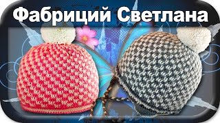 getlinkyoutube.com-☆Шапка узором шахматка, вязание крючком для начинающих, crochet.