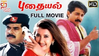 getlinkyoutube.com-Pudhayal Tamil Full Movie HD | Mammootty | Arvind Swamy | Aamani | Vidyasagar | Thamizh Padam