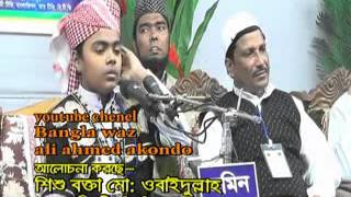 getlinkyoutube.com-Bangla waz- শিশু বক্তা ওবাইদুল্লাহ- নেটে বক্তব্য দিতে যোগাযোগ করুন -01712 064033